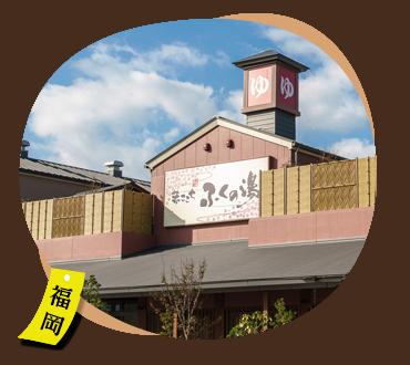 ふくの湯 花畑店