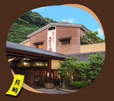 ふくの湯 長崎店