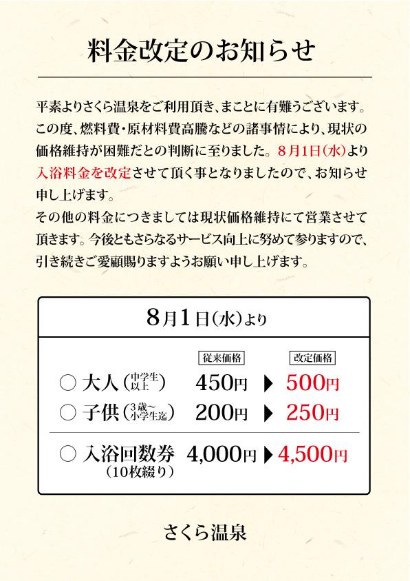 料金改定のお知らせ