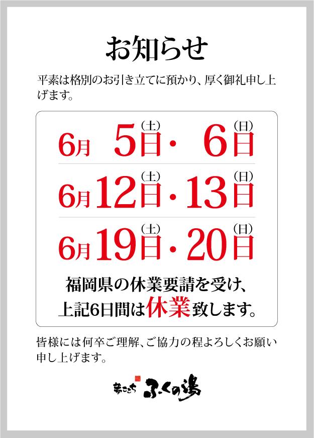 【6月】土日休業のお知らせ