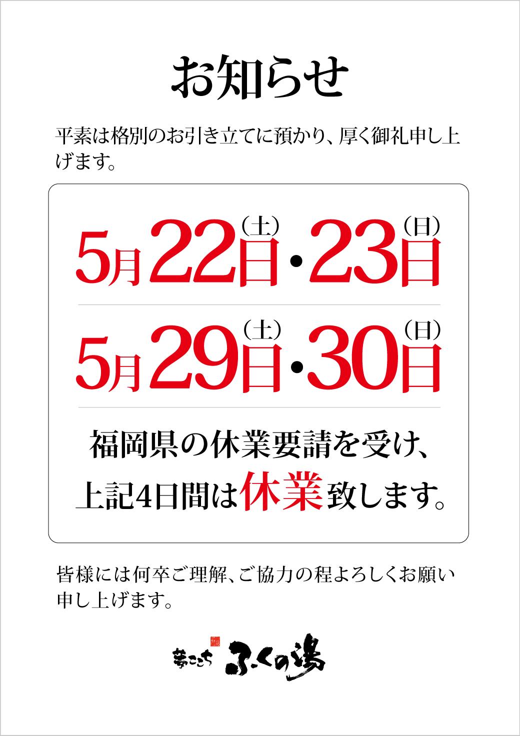 【5月】土日休業のお知らせ