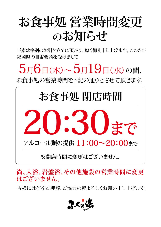 5/6(木)~お食事処時間短縮営業のお知らせ