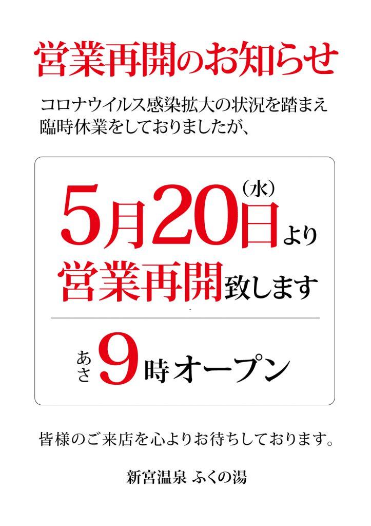 5/20(水)営業再開のお知らせ