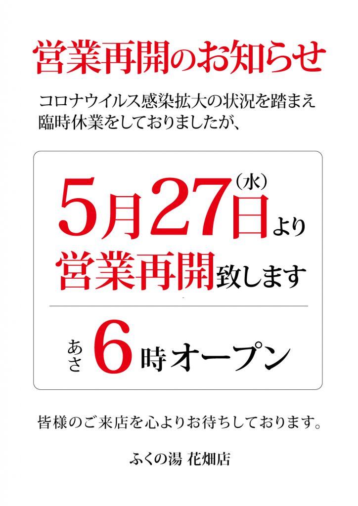 【5/27(水)営業再開のお知らせ】