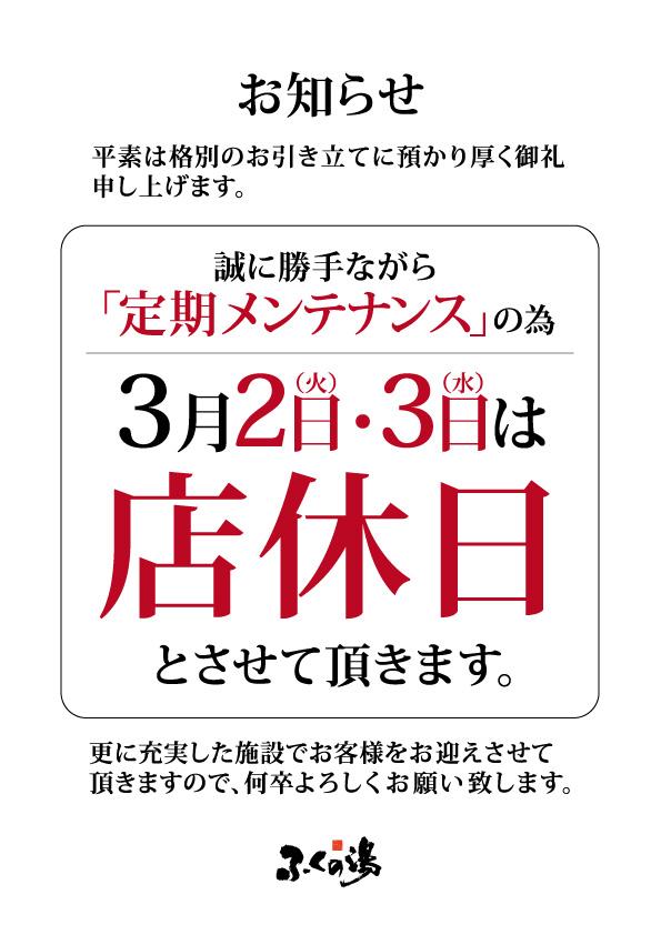 店休日のお知らせ【3/2(火)3/3(水)】