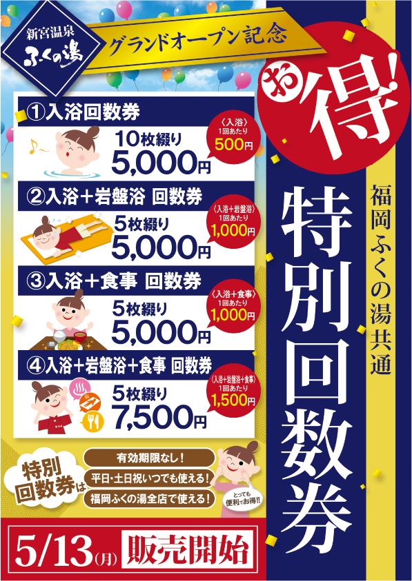 【予告】5月はふくの湯がすごい!新宮温泉ふくの湯オープン特別企画