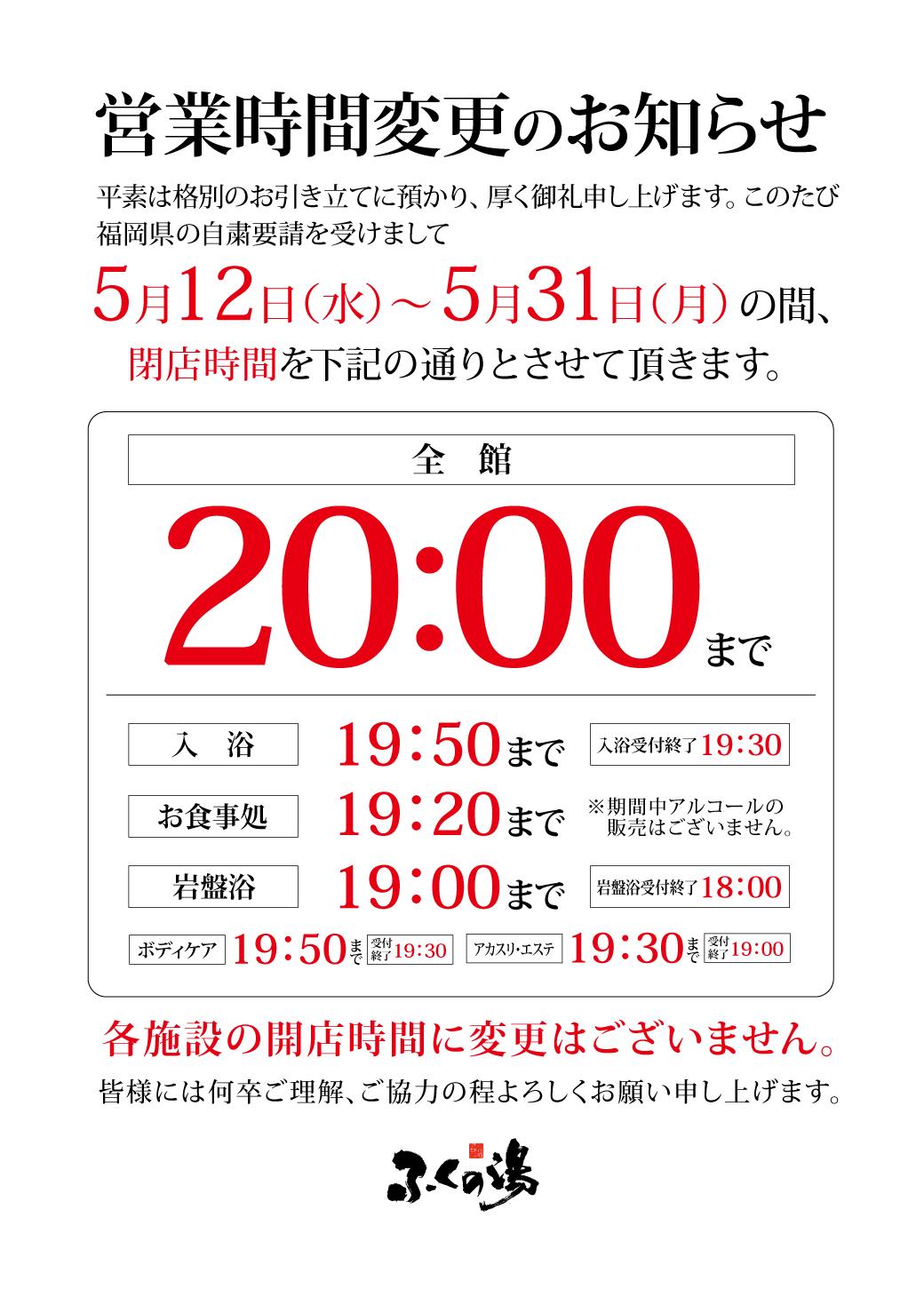 5/12(水)~全館営業時間変更のお知らせ