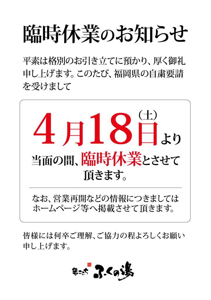 【4/18(土)~ 臨時休業のお知らせ】