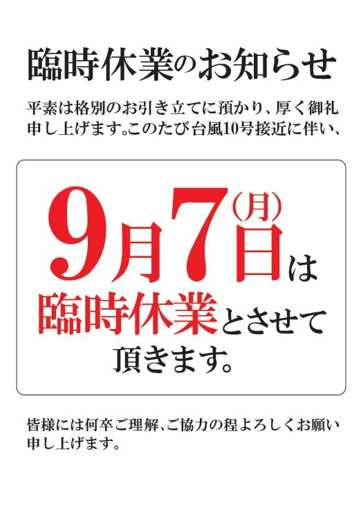台風10号の接近に伴い9/7(月)は臨時休業 とさせて頂きます