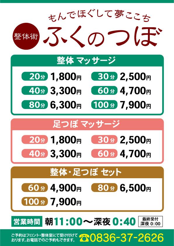 新整体マッサージふくのつぼ新メニュー追加!