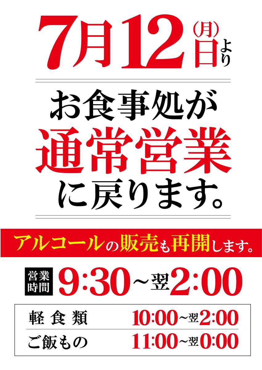 【7/12~】お食事処が通常営業に戻ります