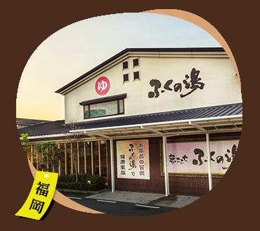 ふくの湯 春日店