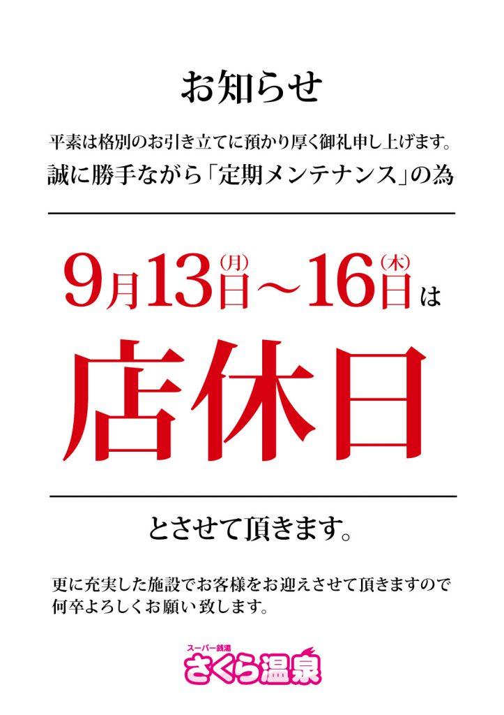 9月の店休日のお知らせ