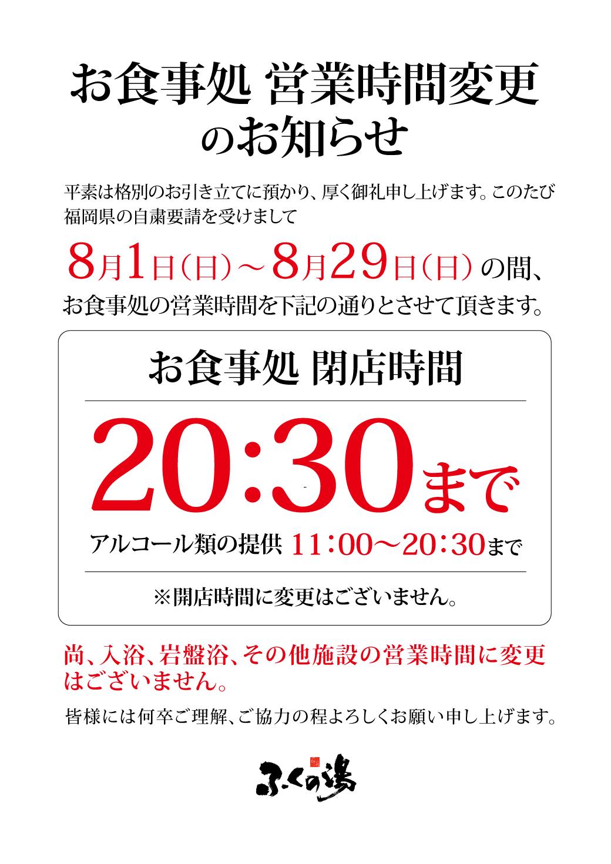 【8/1】お食事処 営業時間変更のお知らせ