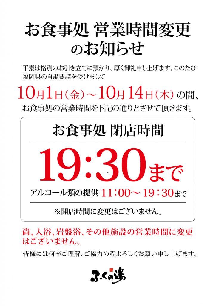 10/1(金)~お食事処営業時間変更のお知らせ