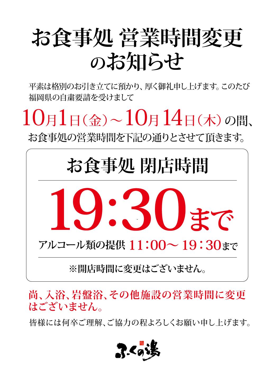 【10/1~10/14】お食事処時短営業のお知らせ
