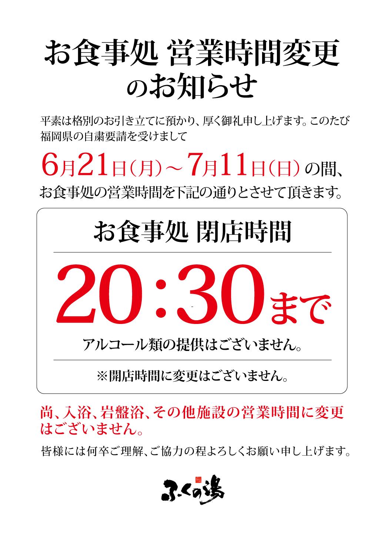 【6/21~7/11】お食事処営業時間変更のお知らせ