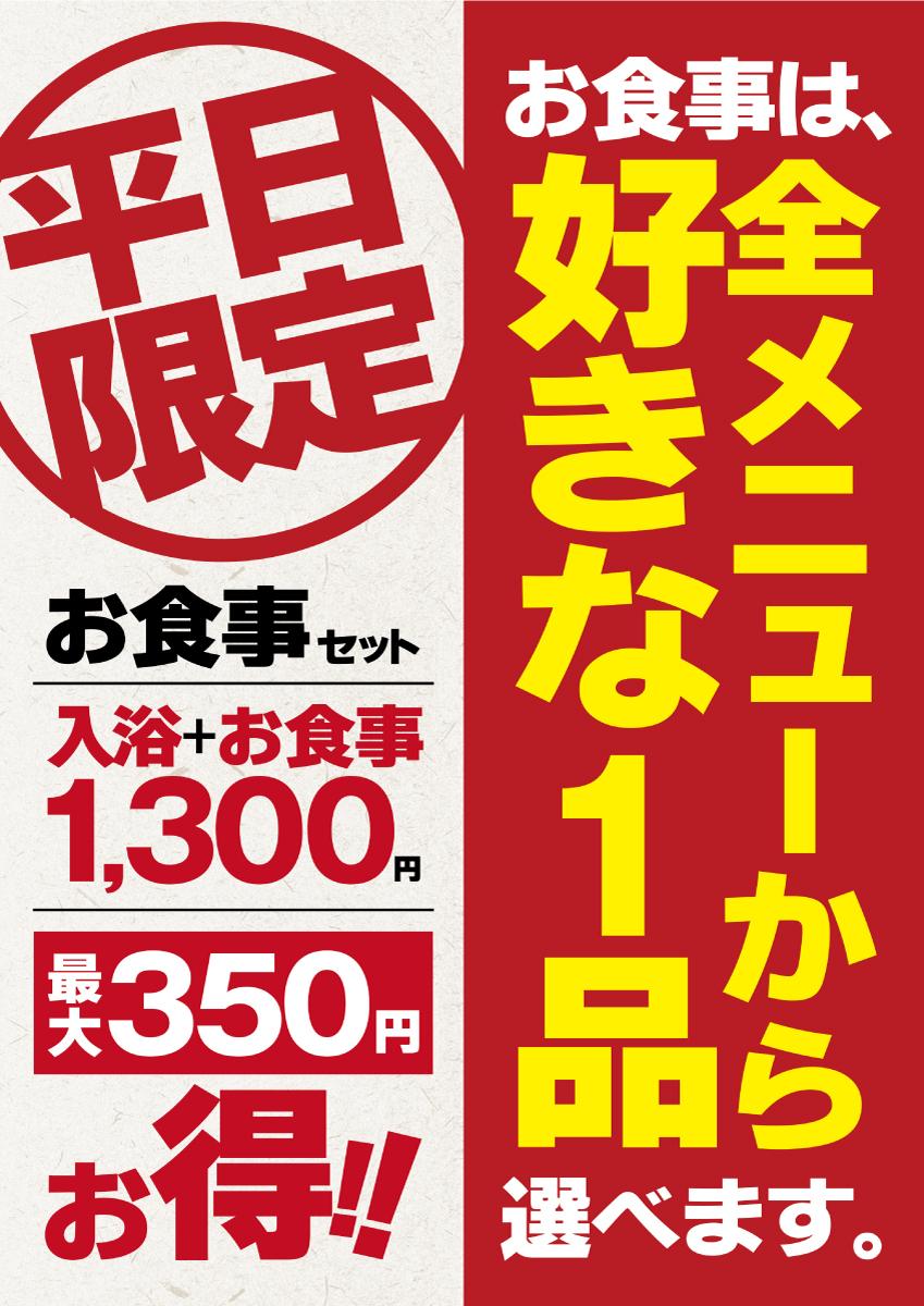 【平日限定】お食事セット販売中
