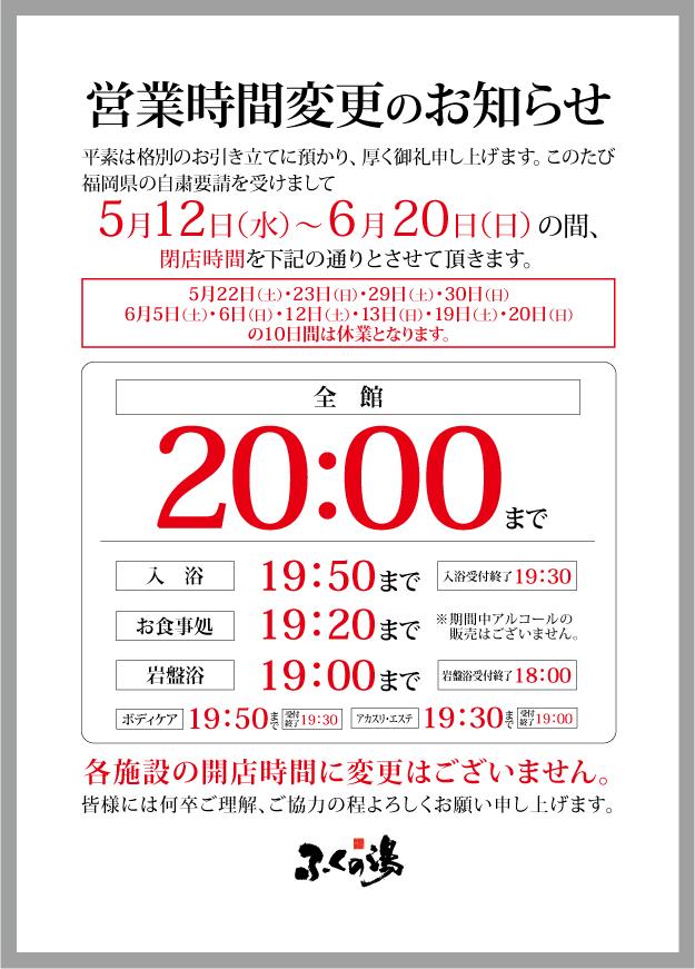 5/12~6/20まで営業時間変更のお知らせ