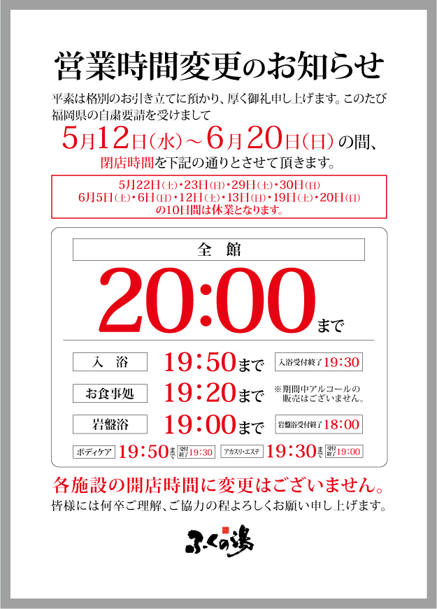 【5/12~6/20】営業時間変更のお知らせ