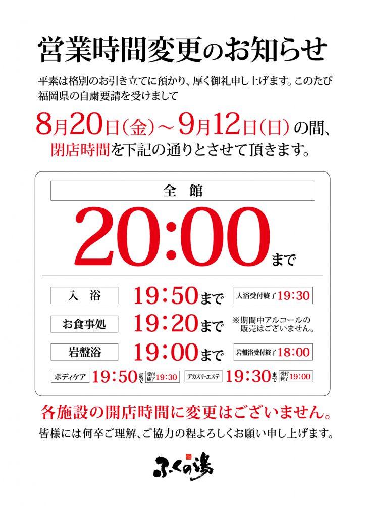 8/20(金)~9/12(日)の営業時間変更のお知らせ