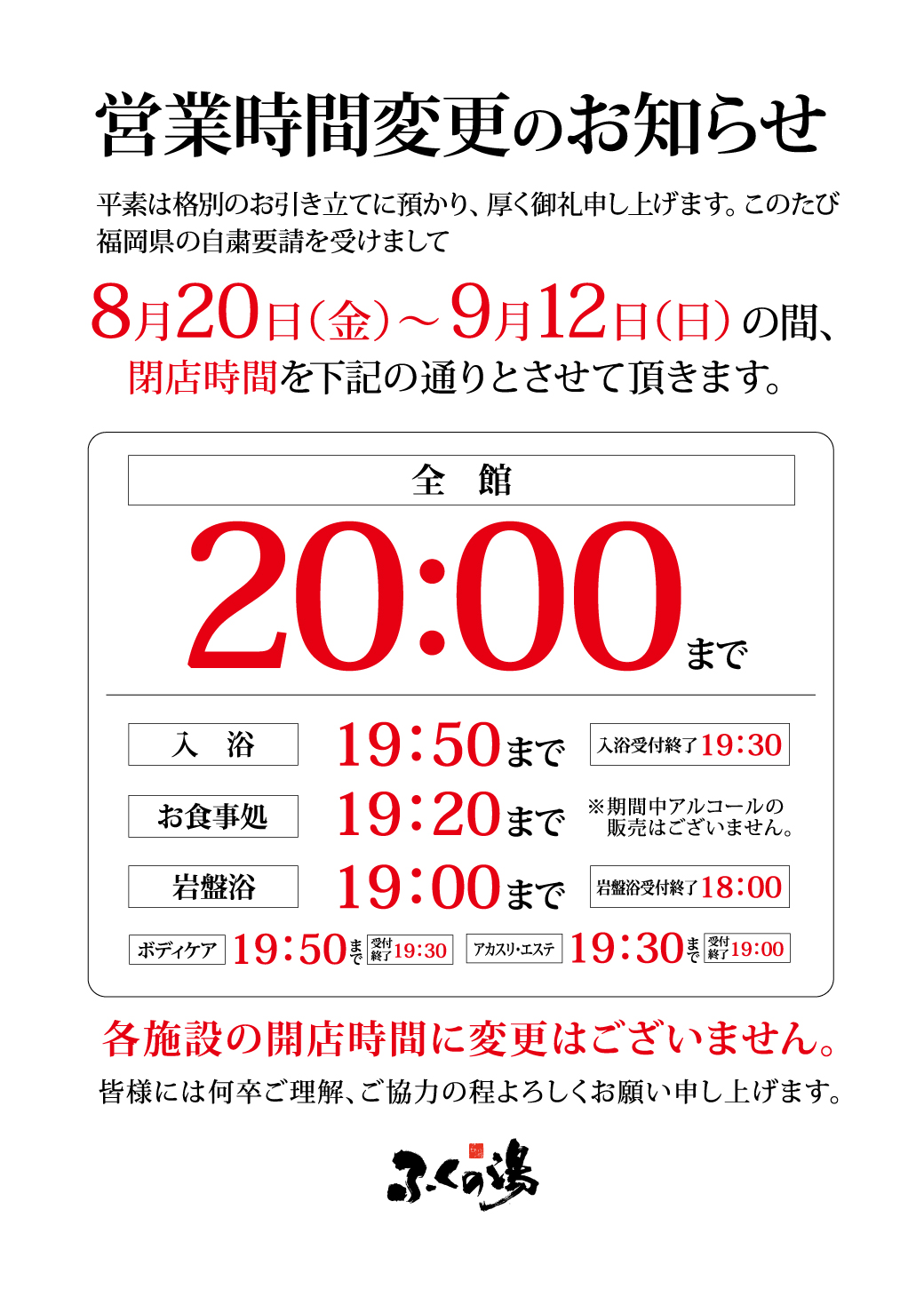 【8/20~9/12】営業時間変更のお知らせ