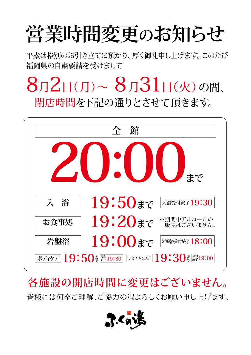 【8/2~8/31】営業時間の変更のお知らせ