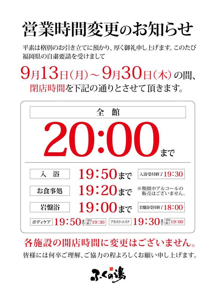 9/13(月)~9/30(木)の営業時間変更のお知らせ