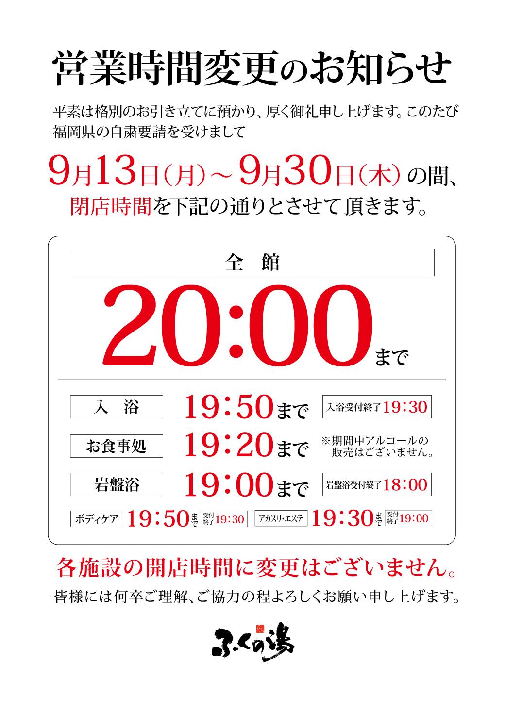 【9/13~9/30】営業時間変更のお知らせ