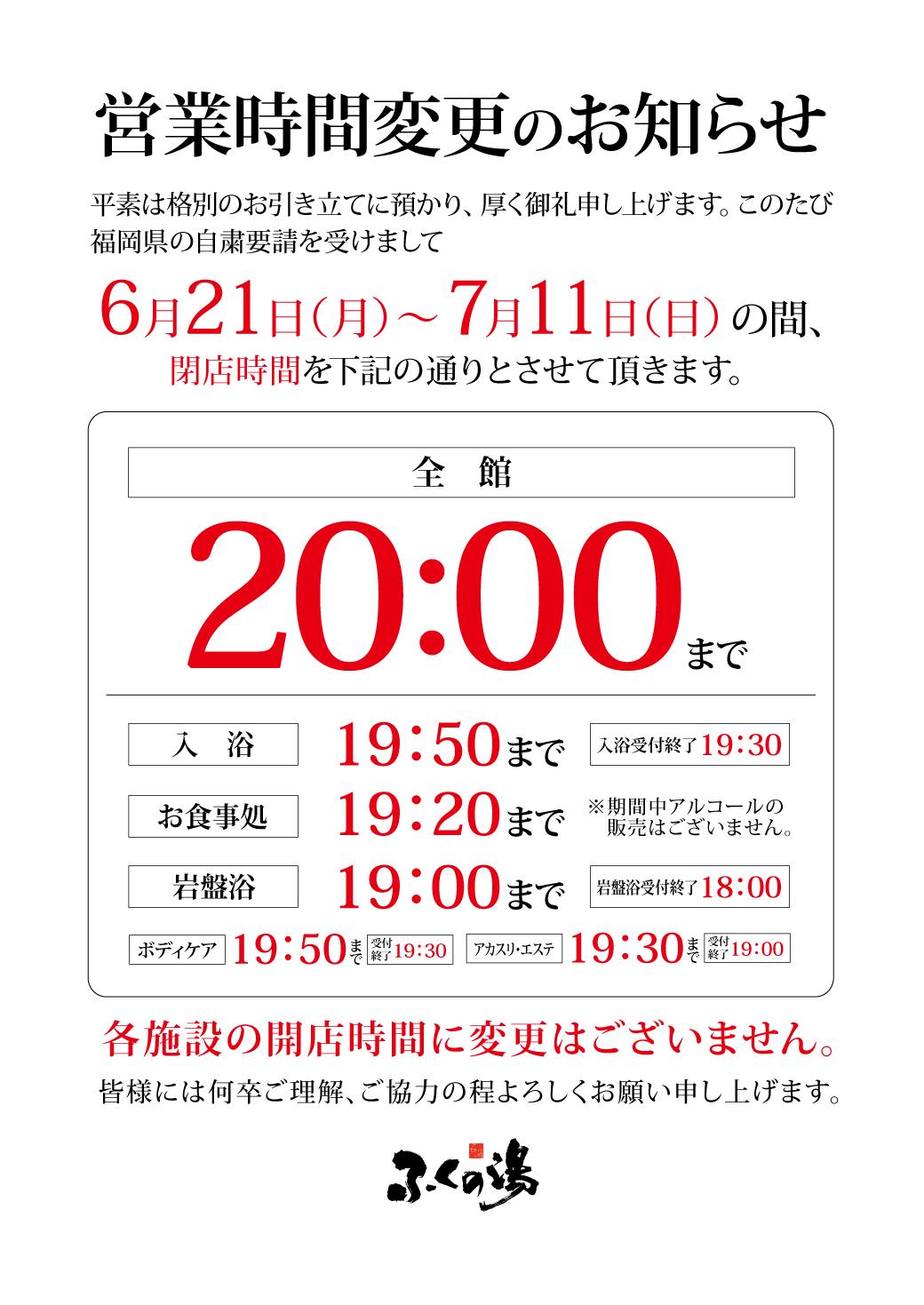 6/21~7/11まで営業時間変更のお知らせ