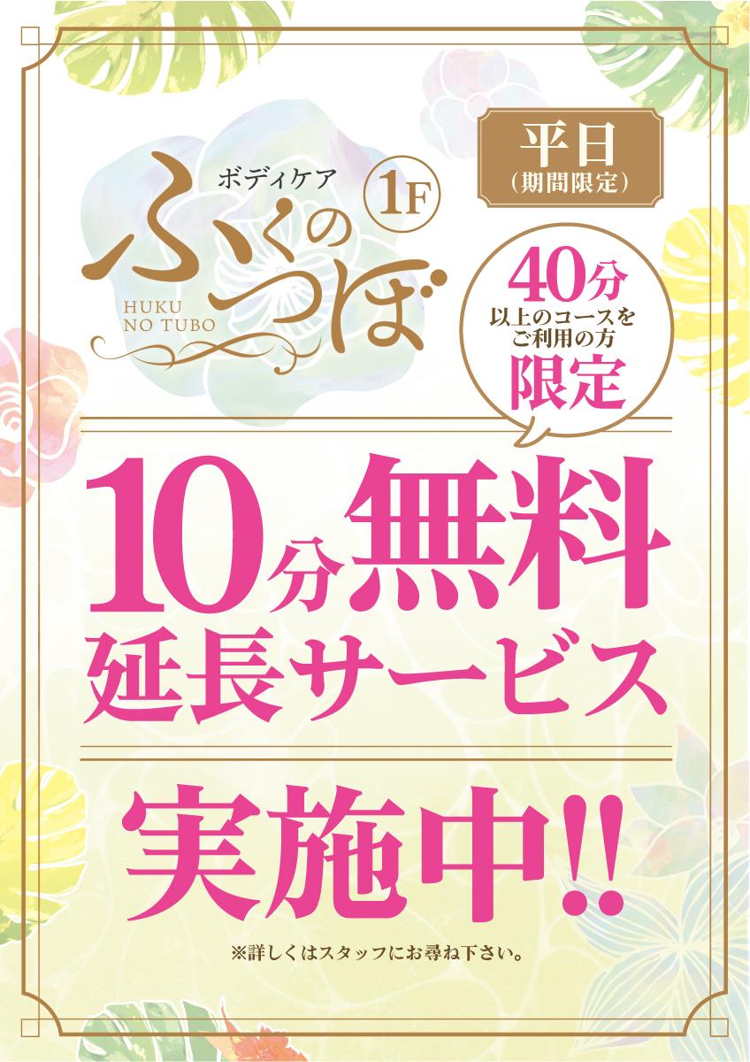 【平日限定】ボディケア10分無料延長サービス中